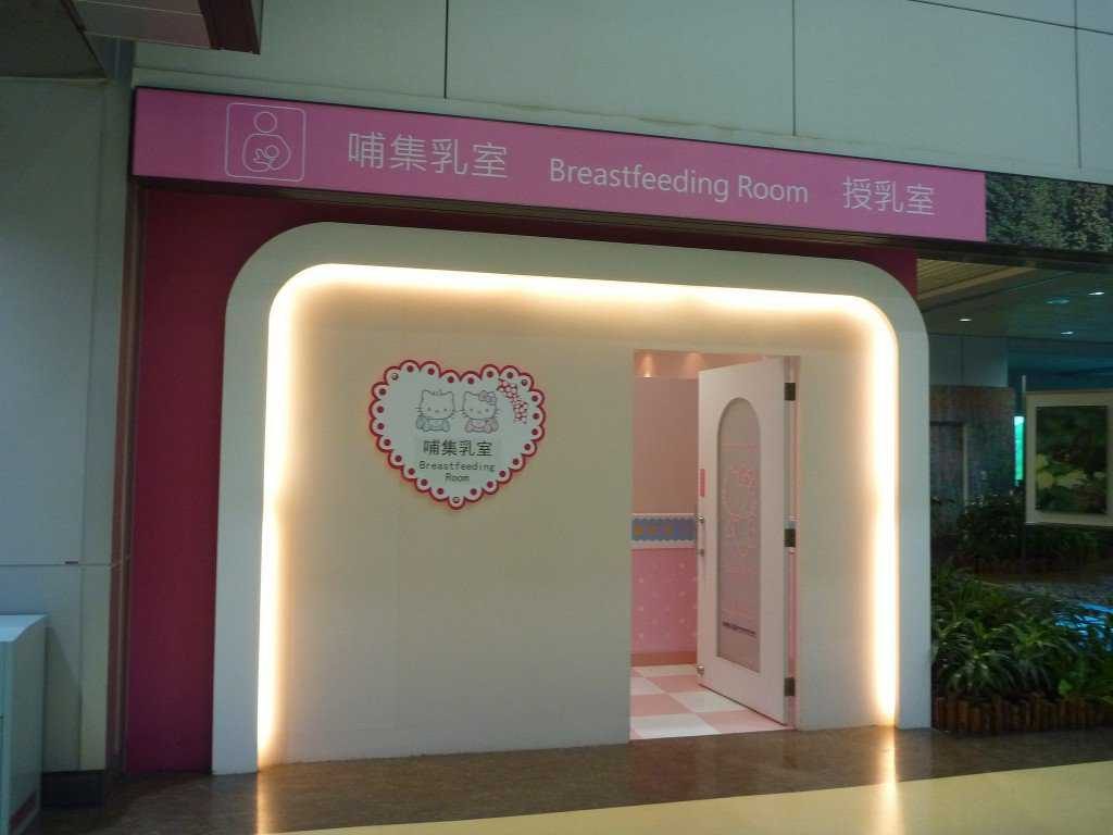 taiwan taoyuan international airport nursing mothers room pic2